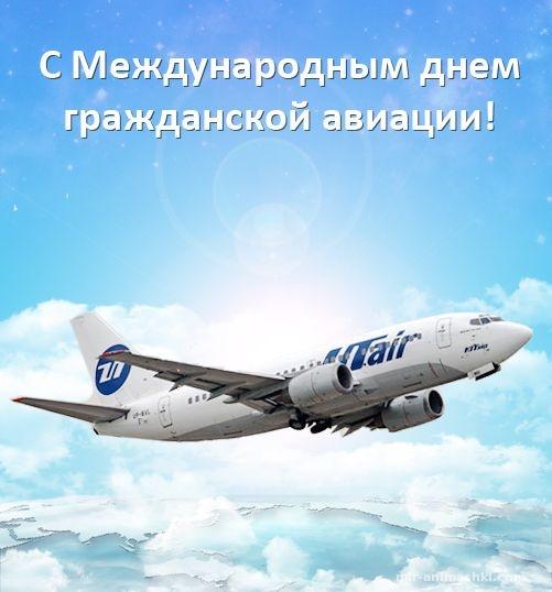 Международный день гражданской авиа - 7 декабря 2018