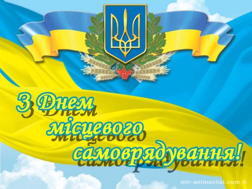 День местного самоуправления в Украине - 7 декабря 2018