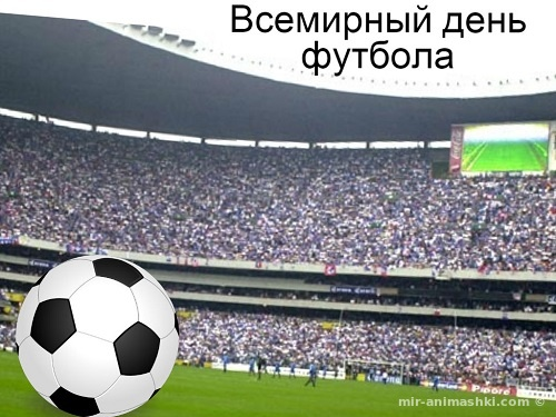 Всемирный день футбола - 10 декабря 2018