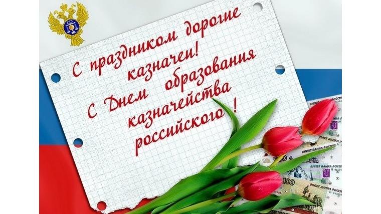 Управления образования поздравления