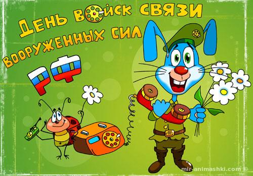 День создания службы связи МВД России - 10 декабря 2018