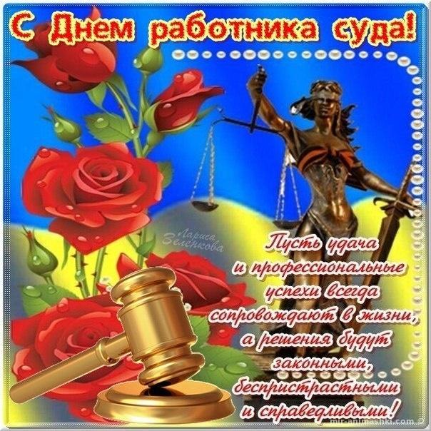 Поздравления с днем работника суда открытки, открытки