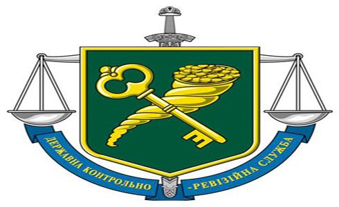 День работника контрольно-ревизионной службы Украины (день КРУ) - 26 января 2019