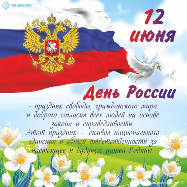 Поздравление с праздником дня россии