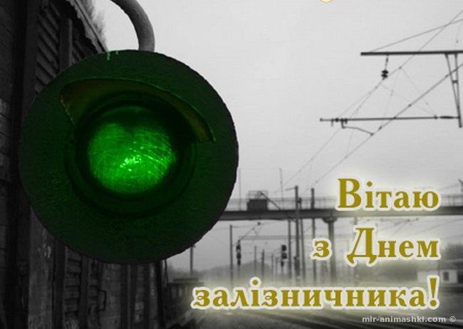 День железнодорожника Украины - 4 ноября 2017