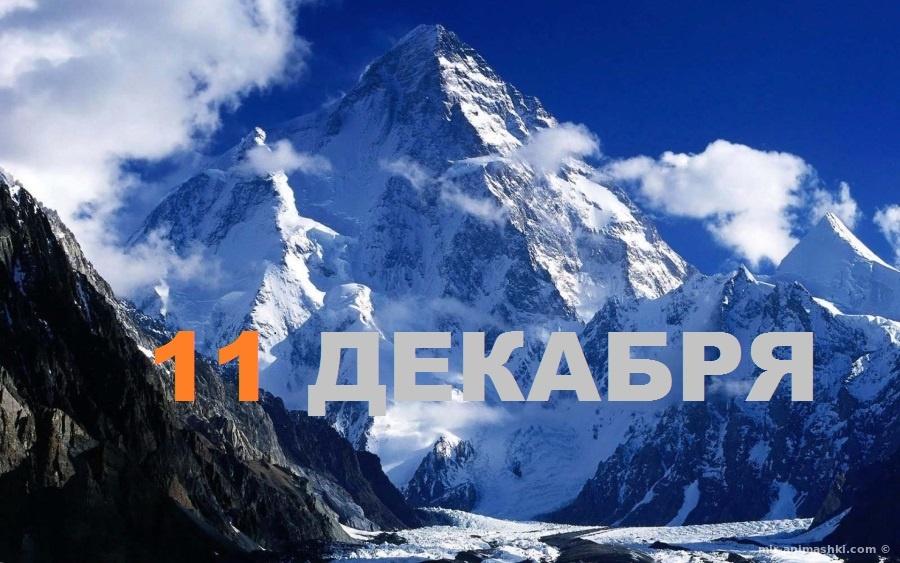 Международный день гор - 11 декабря 2018