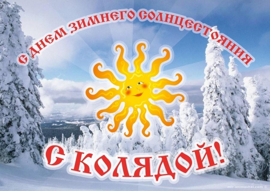 День зимнего солнцестояния - 21 декабря 2019