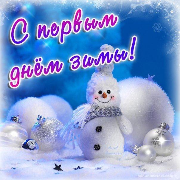 Картинки, открытка первый день зимы 1 декабря
