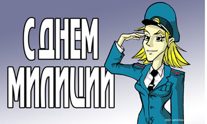 День полиции (милиции) в Украине - 20 декабря 2018
