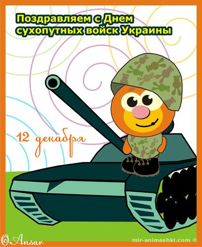 День сухопутных войск Украины - 12 декабря 2018