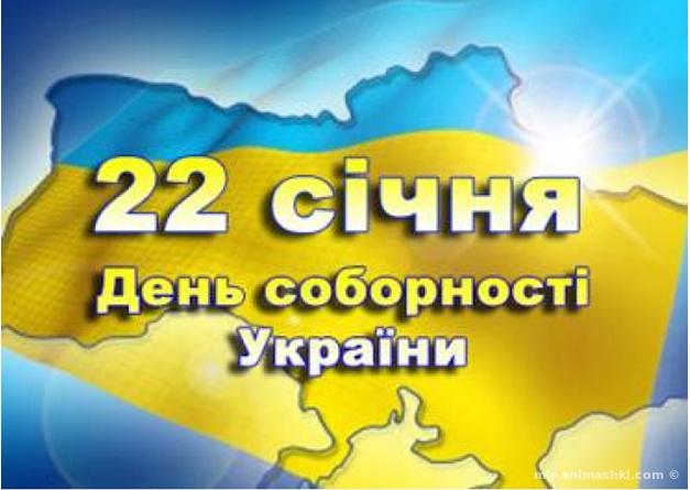 День соборности Украины - 22 января 2019