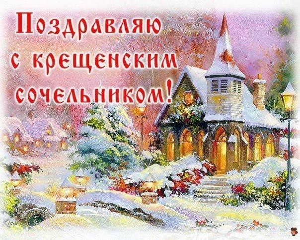 Православный Рождественский сочельник - 6 января 2019
