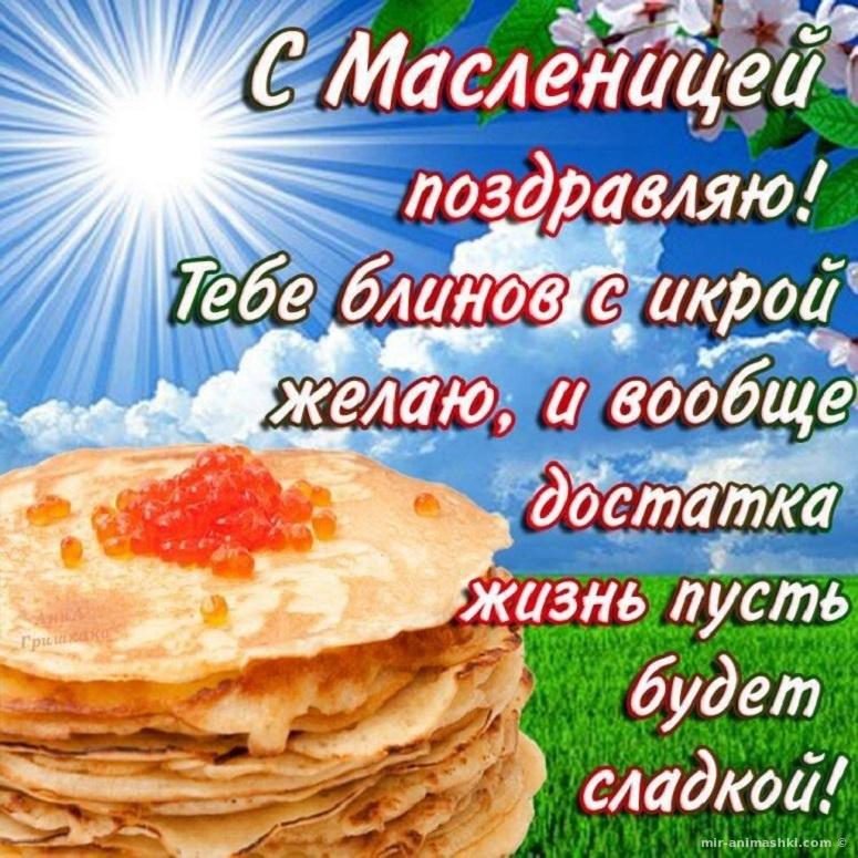 Поздравления с Масленицей в стихах - 20 февраля 2018