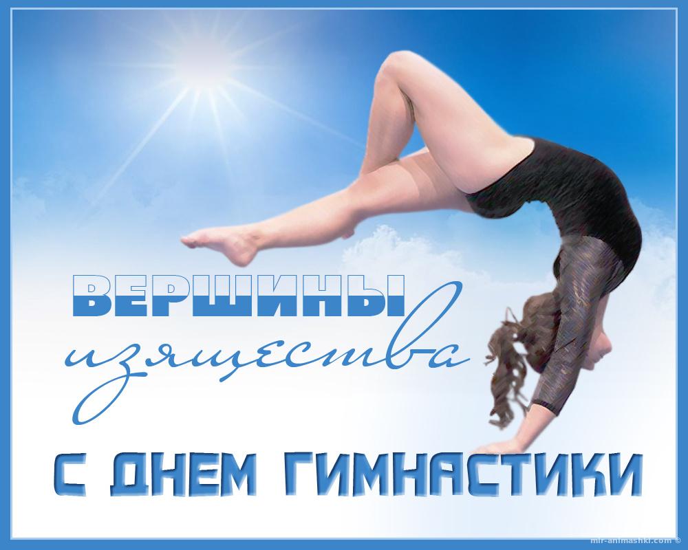 Открытка для тренера по художественной гимнастике с днем рождения
