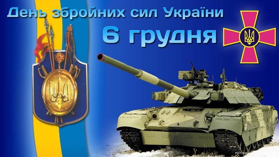 День Вооруженных Сил Украины - 6 декабря 2018