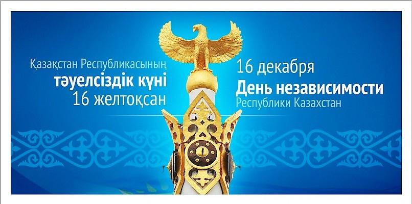 День независимости Казахстана - 16 декабря 2018