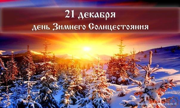 День зимнего солнцестояния - 21 декабря 2018