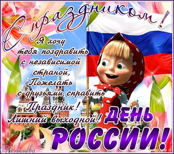 Поздравления с Днем России пожелания в стихах - 12 июня 2018