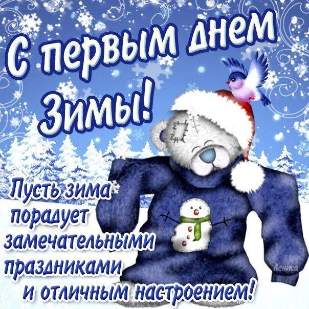 Первый день зимы - 1 декабря 2018