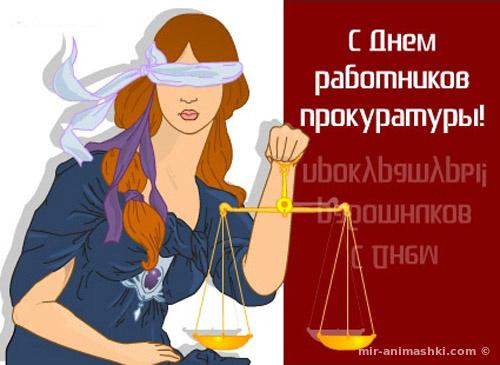 День работников прокуратуры Украины - 1 декабря 2018