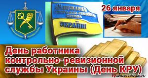 День работника контрольно-ревизионной службы Украины (день КРУ)