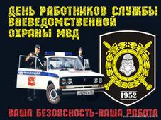 День вневедомственной охраны МВД