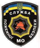 День работников пожарной охраны Украины