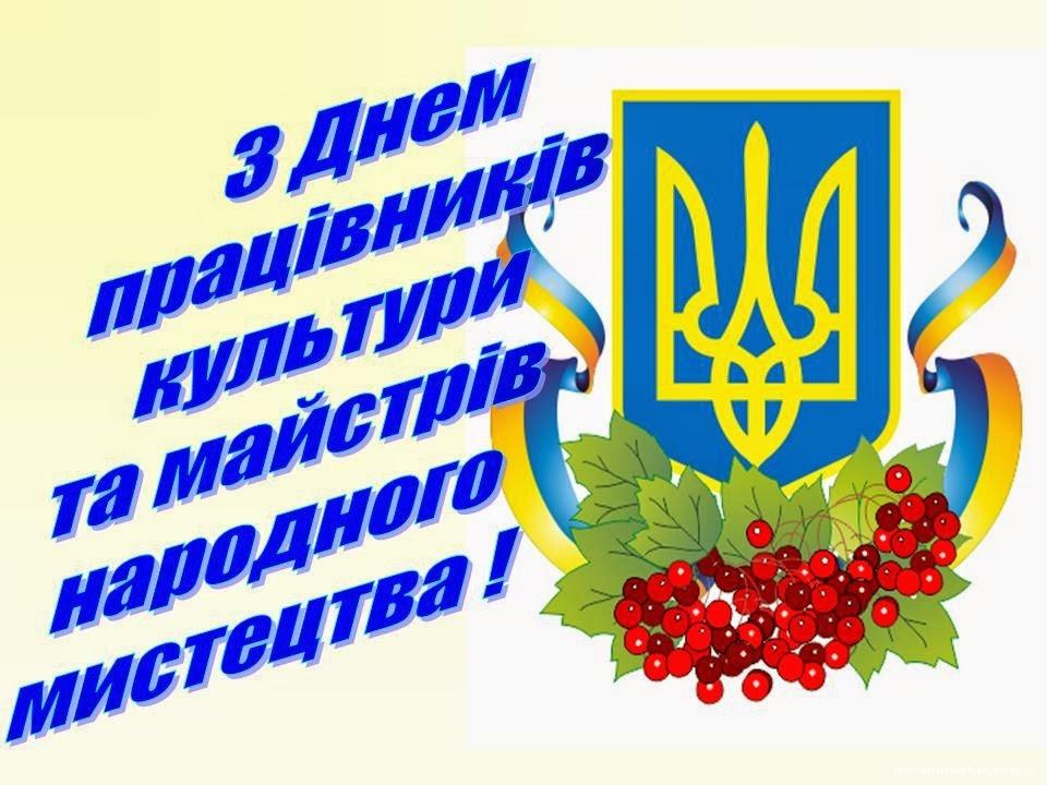 поздравления к дню культуры в украине вариант для