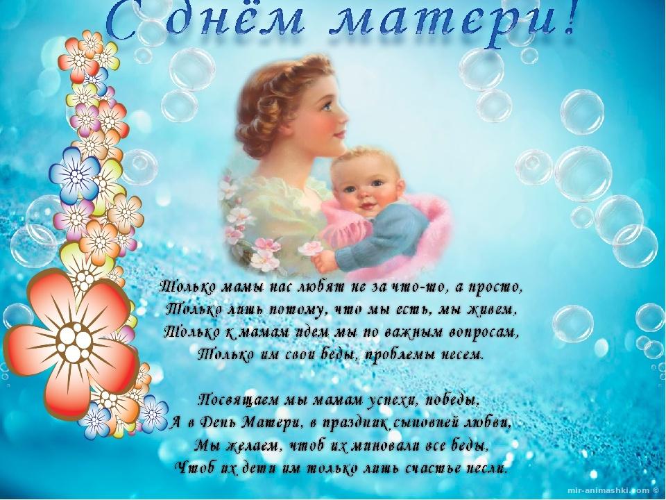 День матери в Украине - 12 мая 2019