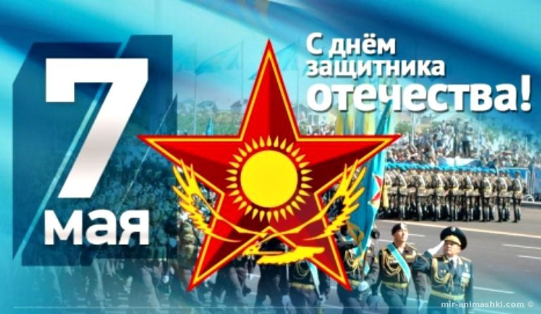 День защитника Отечества в Казахстане - 7 мая 2019