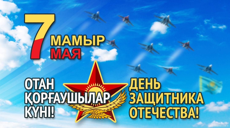 День защитника Отечества в Казахстане - 7 мая 2018
