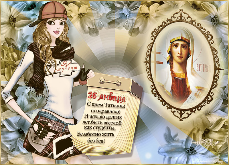 открытка поздравление с днем татьяны теще убуде находится королевский