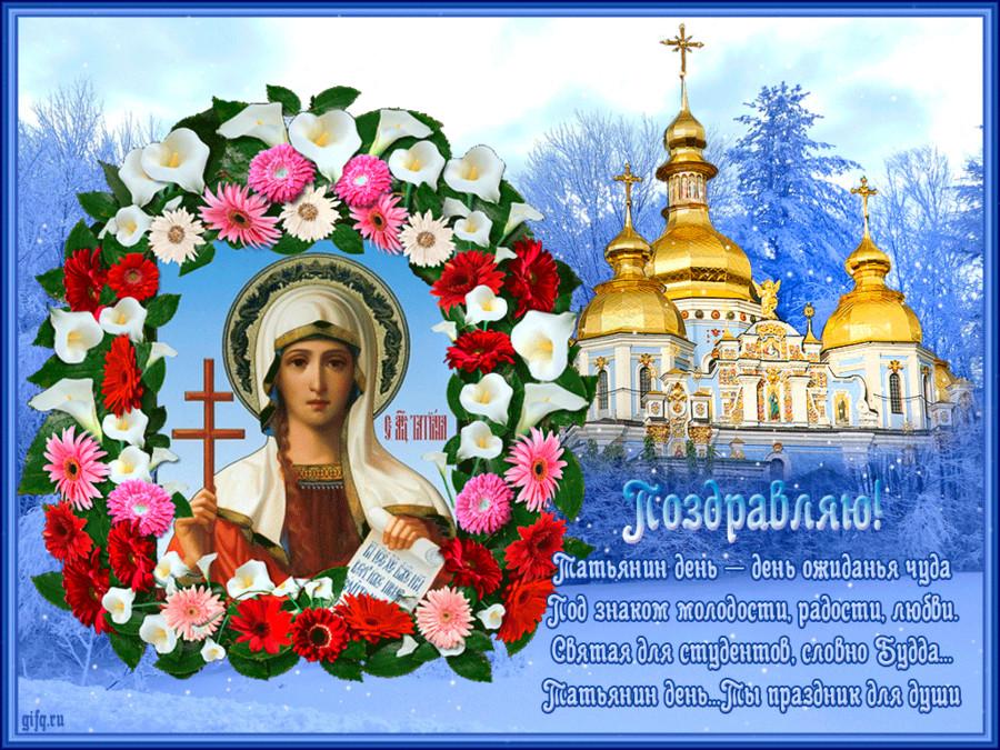 Пожелание в день Татьяны~Татьянин День - День студента