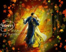 Осенний танец