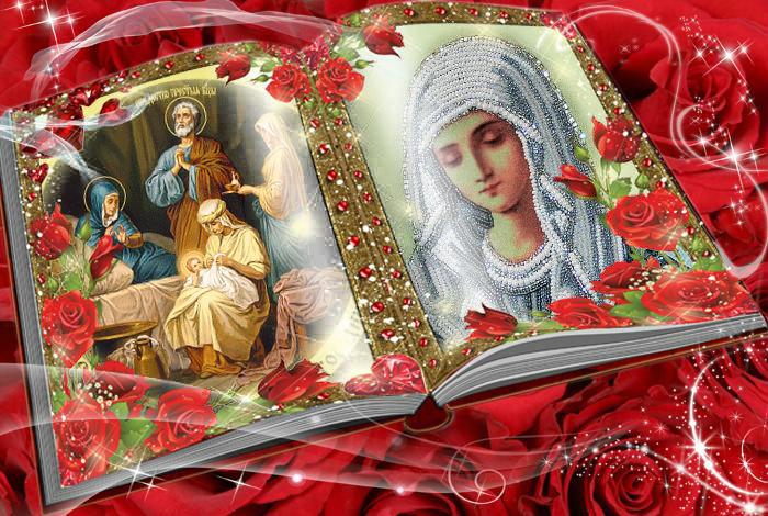 Открытки с праздником рождества пресвятой богородицы, марта