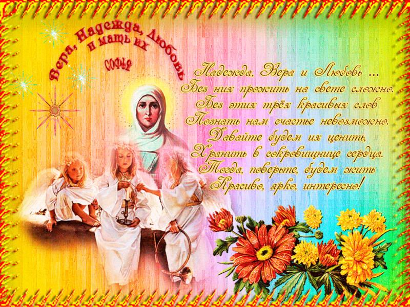 Вера, Надежда, Любовь и матерь их Софья стихи~Религия в картинках