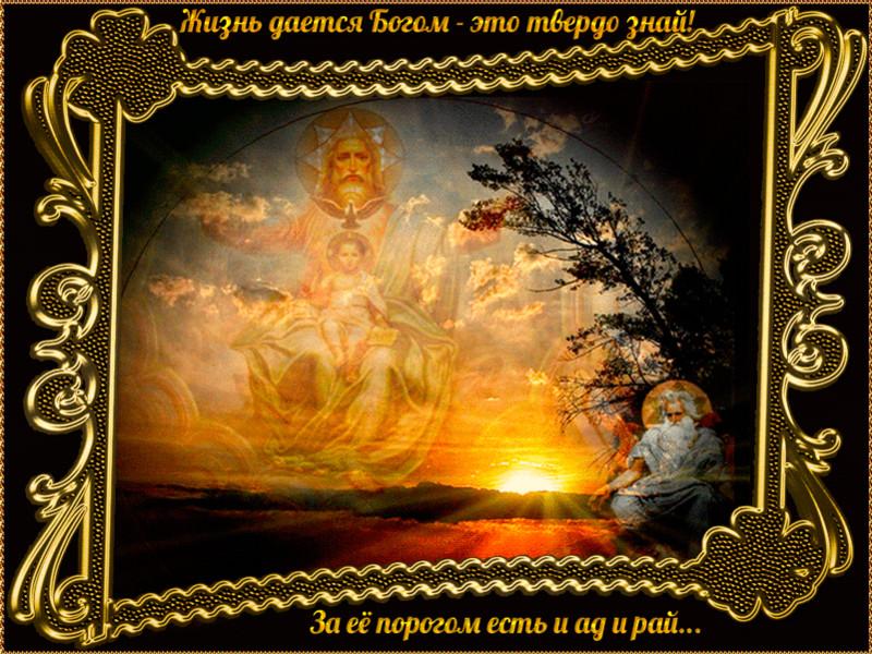 Жизнь даётся богом~Религия в картинках