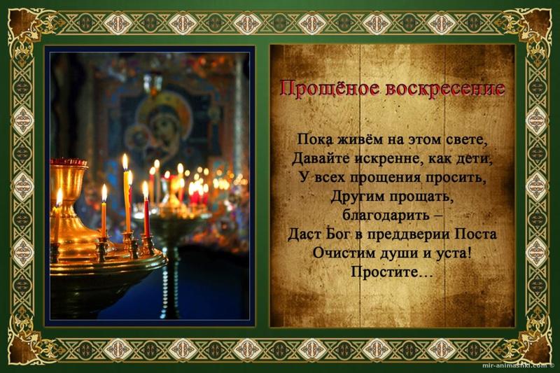 Плейкаст Прощенное воскресенье~Прости в Прощённое воскресенье