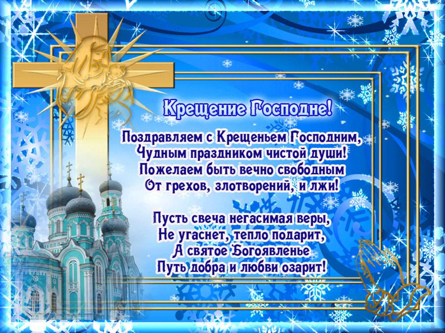 Стихи поздравления с Крещением Господним~С Крещением Господним