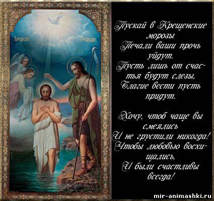 C Крещением Господнем!~С Крещением Господним