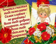 Пусть ангел всегда от беды защищает
