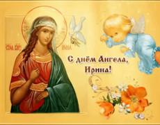 С Днем Ангела, Ирина!