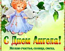 В день Ангела желаю счастья