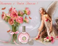 Мама, с днём Ангела тебя!