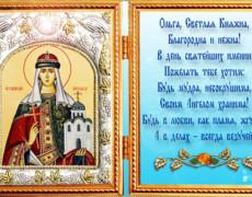С днем ангела, Ольга!