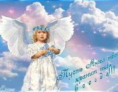 Пусть ангел твой хранит тебя всегда!