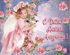 С Днём Ангела, Людмила