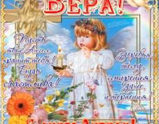 Вера, с Днем Ангела!
