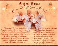С днём ангела Вера, Надежда, Любовь!
