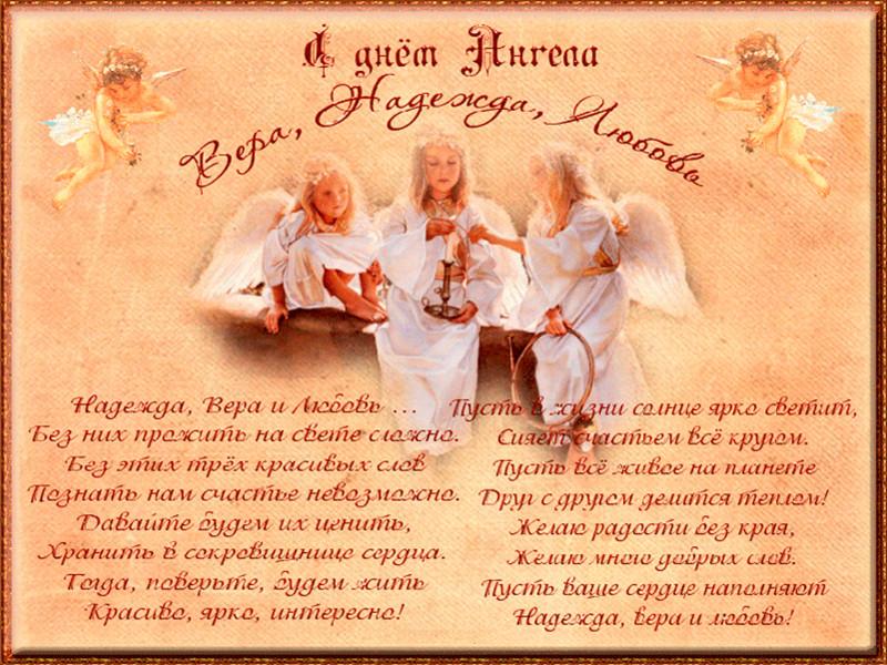 С днём ангела Вера, Надежда, Любовь!~Поздравляю с Днем Ангела